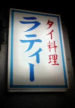 1211+繝ゥ繝・ぅ繝シ_convert_20081211225321