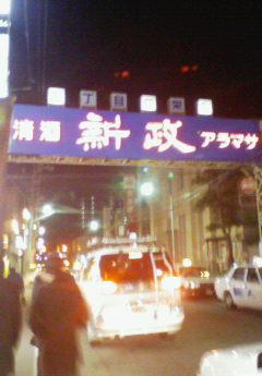 秋田出張1