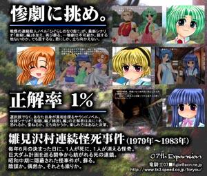 2_5-higurashi.jpg