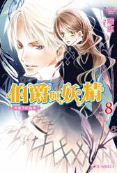 hakushaku-8_coverA_tw.jpg