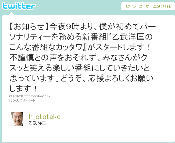 Twitter - 乙武 洋匡- 【お知らせ】今夜9時より、僕が初めてパー・ナリティー ...