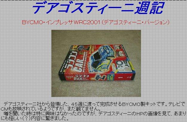 WS000001_20110515184206.jpg