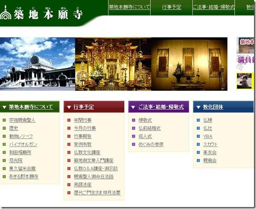 tukijihonganji_20110226215124.jpg