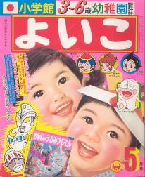 yoiko_05.jpg