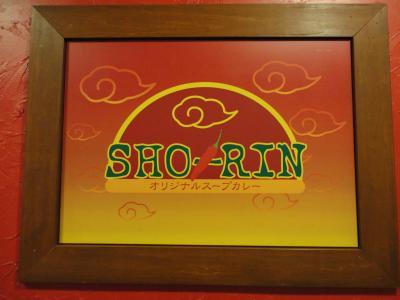 お店外観2@SHO-RINさん