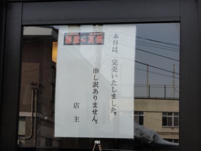売り切れ~(T_T)
