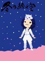冬の絵空 シロ