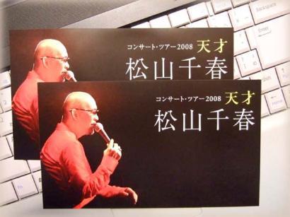 chiharu2008aw-1.jpg