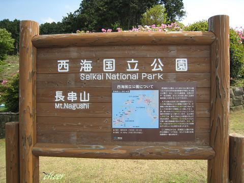 長串山公園 027(30)