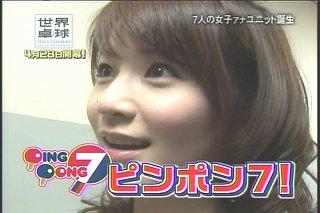 秋元玲奈,世界卓球2009,ピンポン7