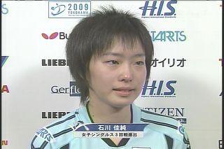 石川佳純,世界卓球