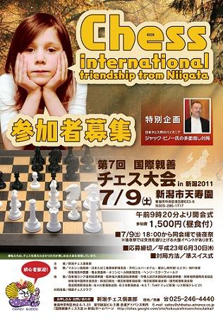 第7回国際親善チェス大会in新潟2011ポスター_01