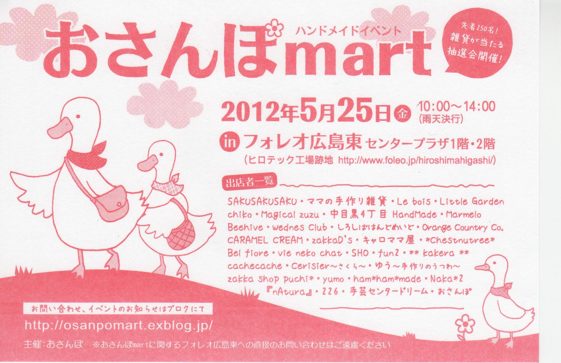 おさんぽmart3