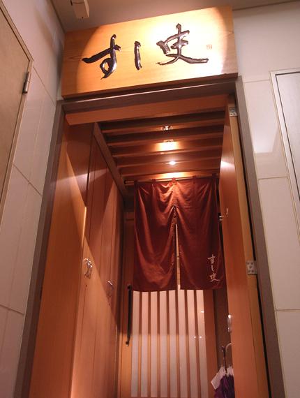 sushifumi201105[1]