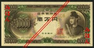 聖徳太子10000円