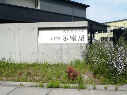 不室屋さん…の工場