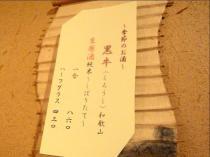 08-12-20 酒新メニュー2
