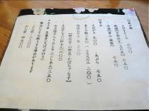 09-1-3 品書き2