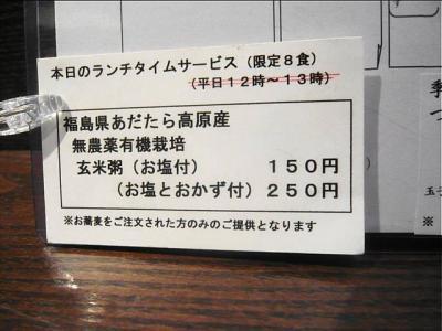 09-2-5 しなかゆ