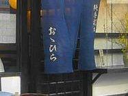 コピー ~ 09-2-6 店