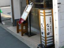 09-04-06 店