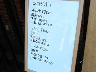 09-04-15 しな らんち