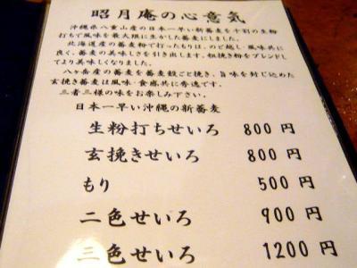 09-7-9 品そば