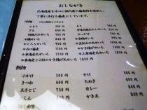 09-7-9 品そばれぎゅら
