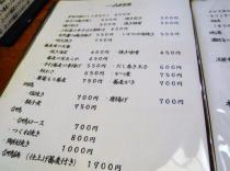 09-7-9 品料理