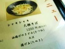09-7-11 しゃきしゃき