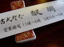 09-7-15 箸ふくろ
