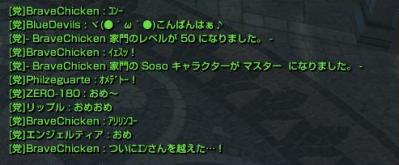 家門50達成!!