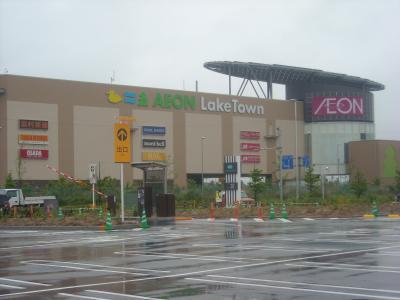 レイクタウン