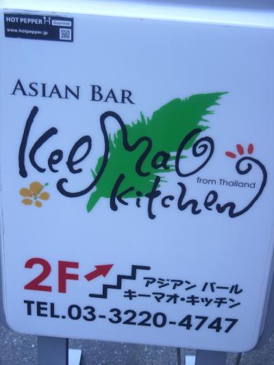 キーマオキッチン(看板)