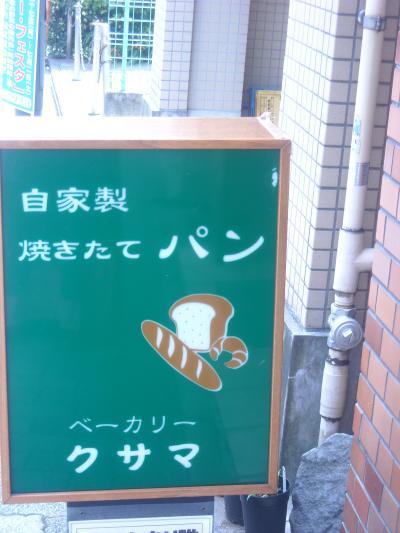 ベーカリークサカ(看板)