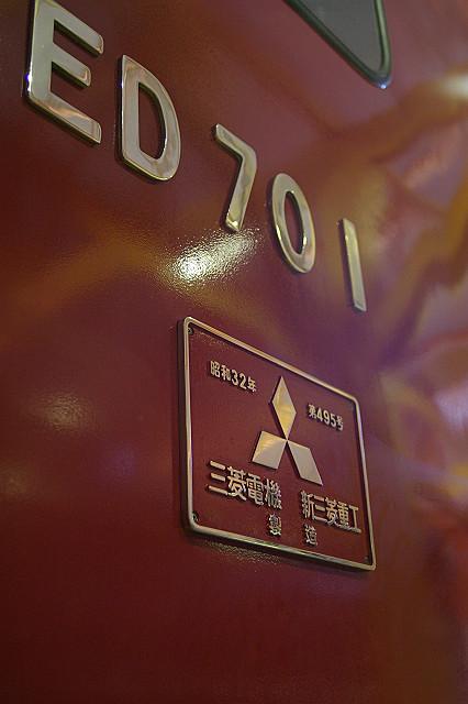三菱グループの電気機関車