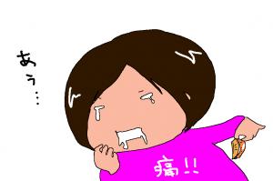 口内炎+酸=激痛