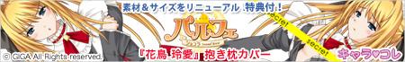 『パルフェ ~ショコラ 花鳥玲愛 抱き枕カバー』