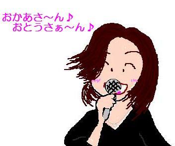ほんと優しく歌ってたよな~^^