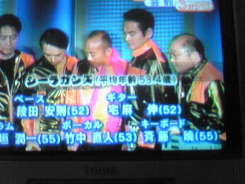 TVでもv(≧∇≦)v いえぇぇぇぇいっ♪