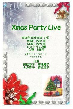 けいこ姉のクリスマスパーティー
