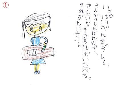子どもが描いた絵本01