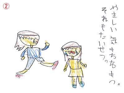子どもの描いた絵本02