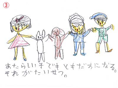 子どもが描いた絵本03