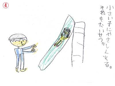 子どもが描いた絵本4