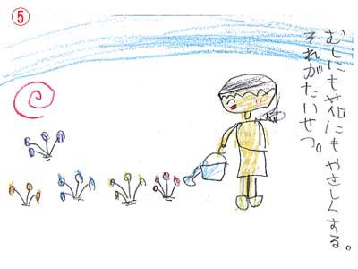子どもの描いた絵本05