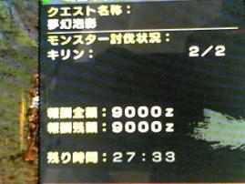 集会所★8夢幻泡影
