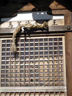 仏像入り厠:観音正寺