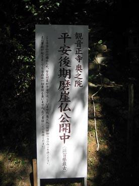 奥の院看板:観音正寺