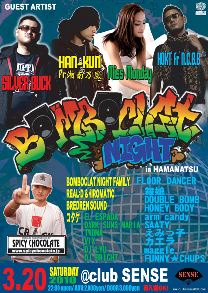 BOMBOCLAT NIGHT in 浜松